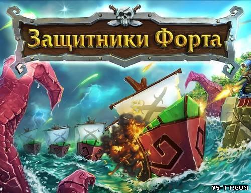 Скочать Форта / Fort Defense (2013) PC by tg.torrent