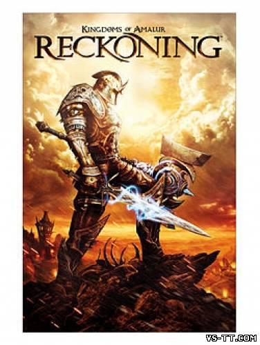Скачать Kingdoms of Amalur Reckoning (2012/PC/Repack/Rus) by R.G.DGT Arts.torrent