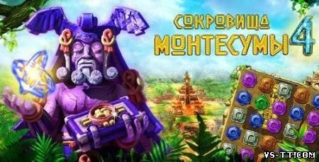 Скочакть Сокровища Монтесумы 4 / The Treasures of Montezuma 4 (2013) PC.torrent