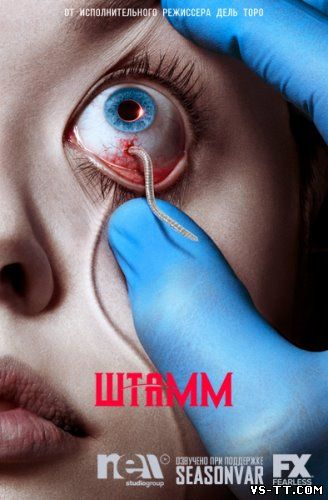 Скачать Штамм / The Strain [01х01-07 из 13] (2014) WEB-DLRip от HitWay | NewStudio.torrent
