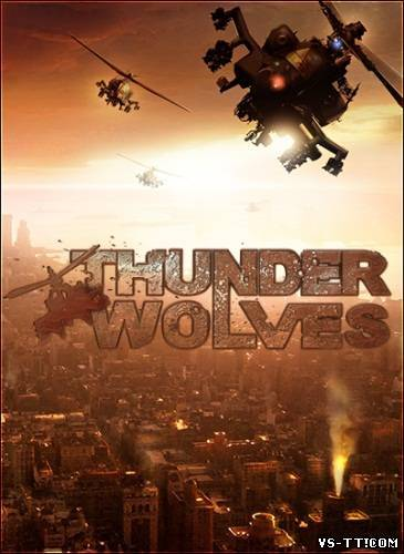 Скочать Thunder Wolves (Update 1) (Новый Диск) (ENG/RUS/MULTI7) [SteamRip].torrent
